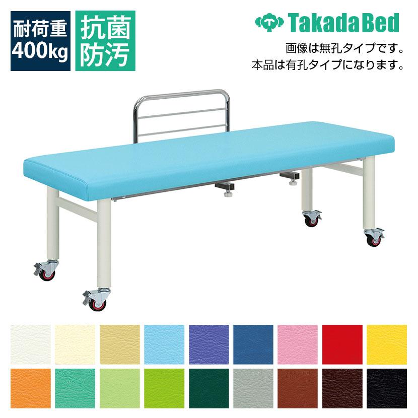 高田ベッド メディス 診察/施術台 有孔タイプ スライド式F型ベッドガード付 直径75mmダブルロックキャスタ採用 TB-262U サイズ/カラー(18色)選択可能