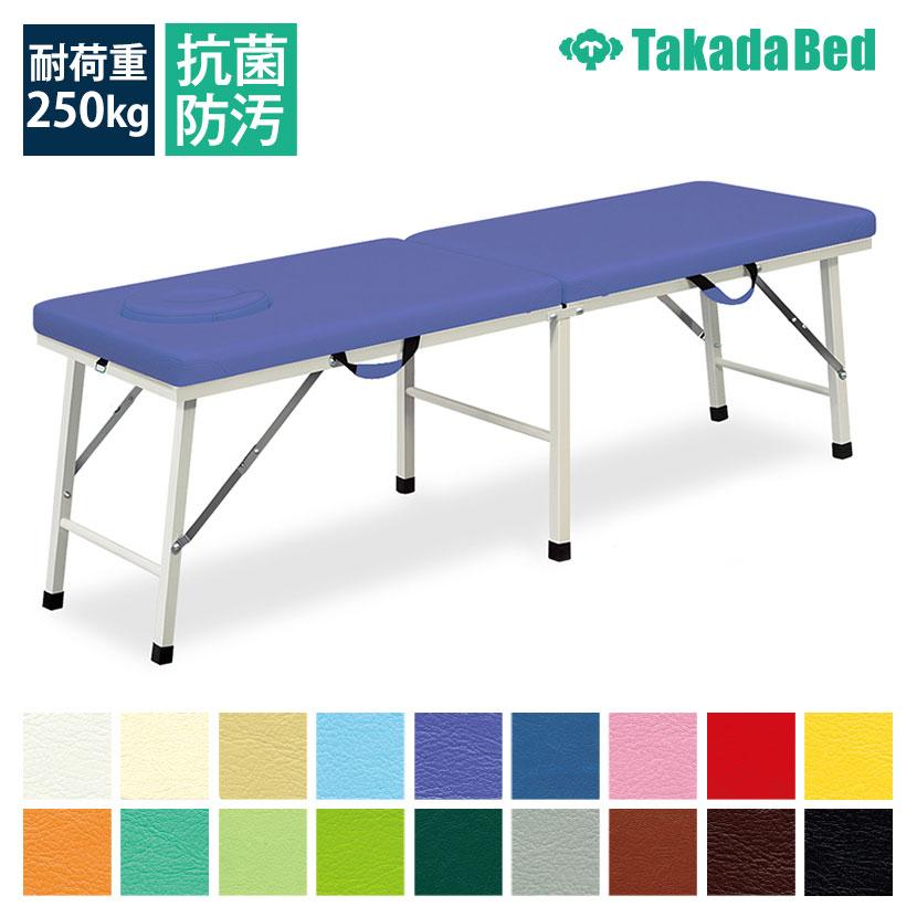 高田ベッド サイズ選択可能 ポータブルベット 折りたたみベッド 【埋込式マット付】 クルーズ TB-270