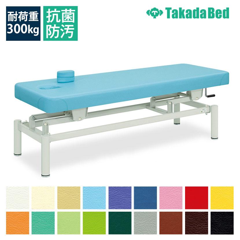 高田ベッド 手動昇降ベッド 施術ベッド 【低反発】【フタクッション付】 きらら TB-279