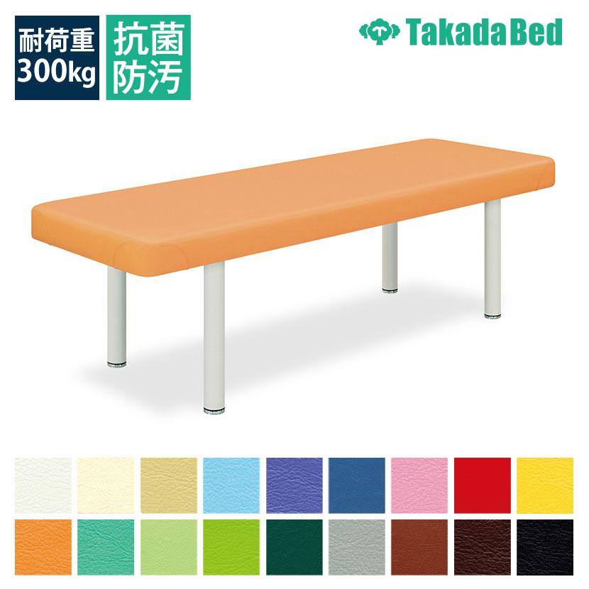 高田ベッド ラム 診察/施術台 低反発ウレタンフォーム 衝撃吸収 TB-329 サイズ/カラー(18色)選択可能