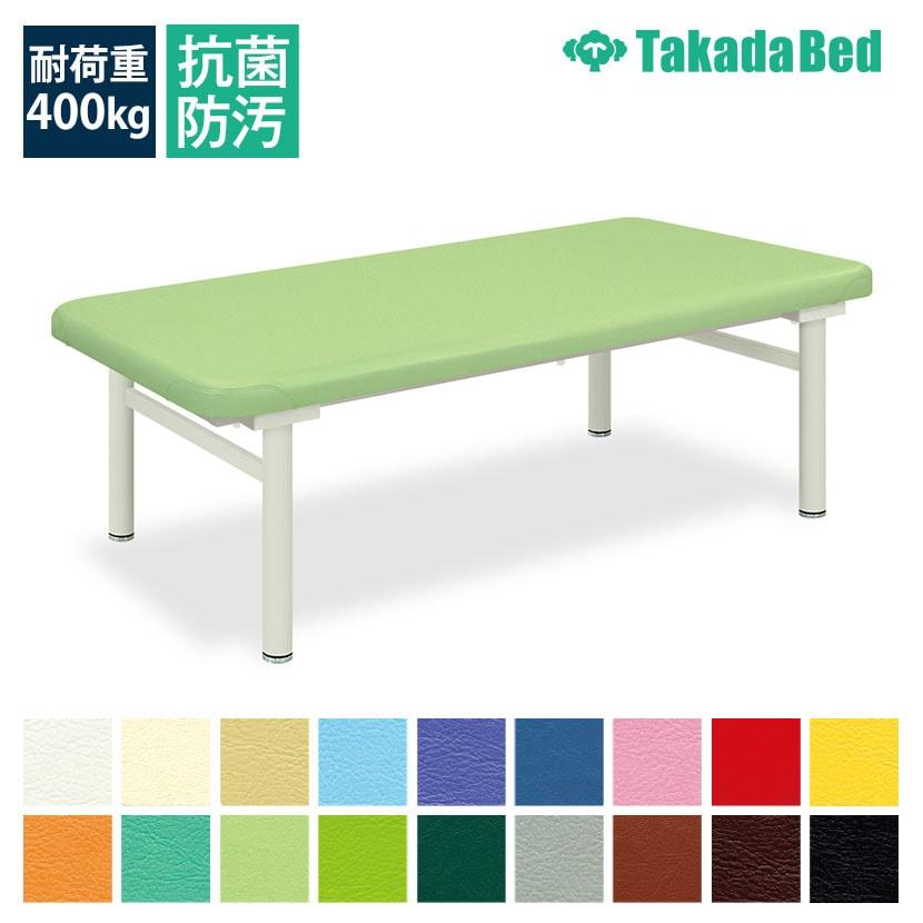 高田ベッド ロデオ 診察/施術台 ワイドサイズ シンプル かどまる加工仕様 TB-355 サイズ/カラー(18色)選択可能