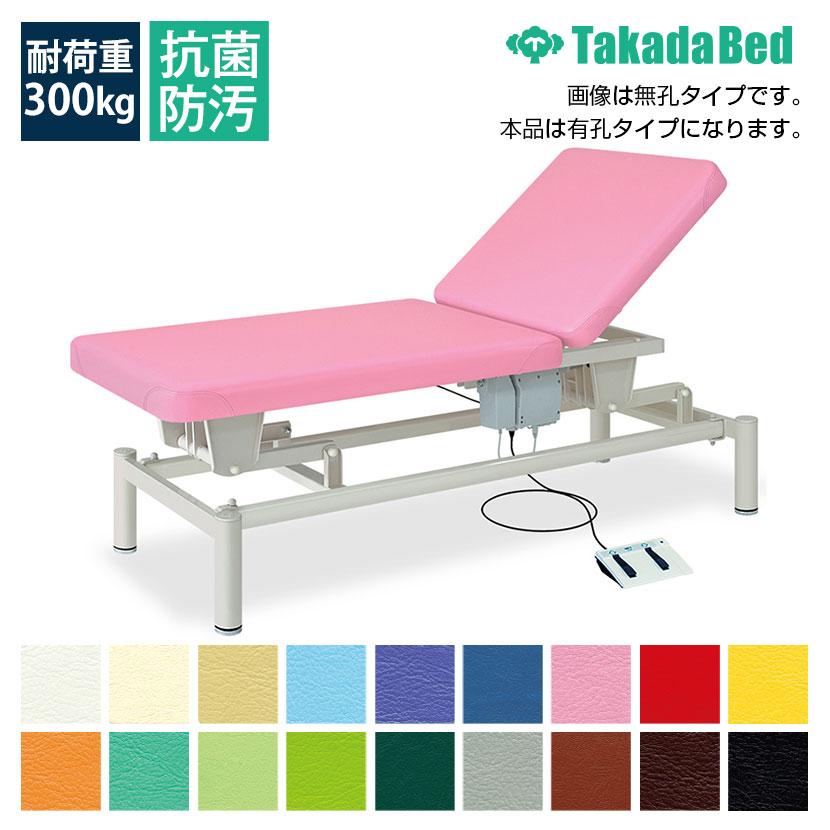 高田ベッド 電動昇降ベッド 施術ベッド 医療用ベッド 【背上げ機能】 有孔電動リクライト TB-479U
