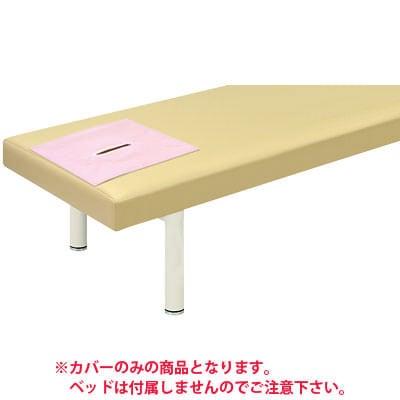 高田ベッド 有孔フェイスカバー TB-485