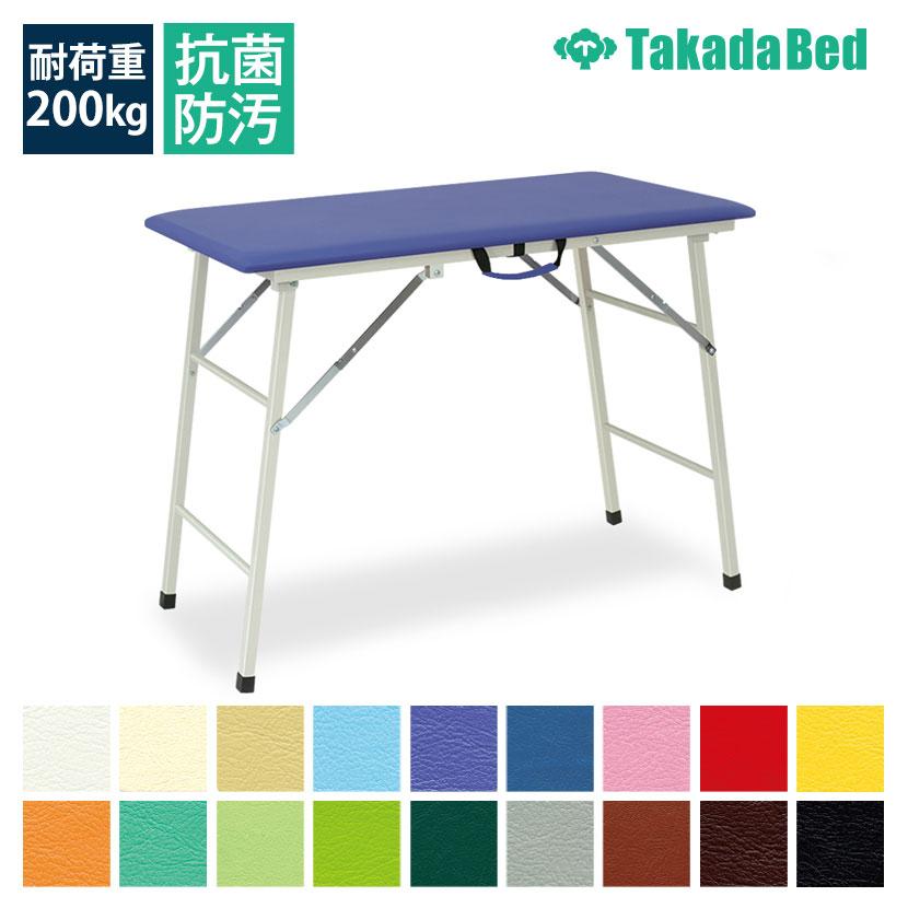 高田ベッド サイズ選択可能 テーピングテーブル/TB-486
