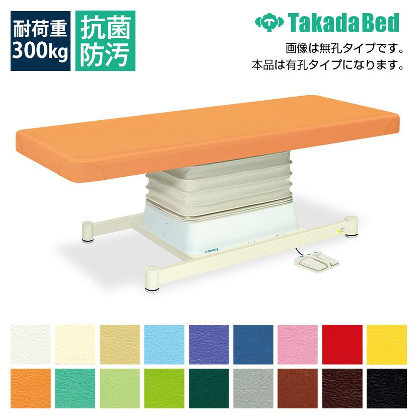 高田ベッド 電動昇降ベッド 施術ベッド 医療用ベッド 【垂直昇降】 有孔垂直電動Sタイプ TB-491U