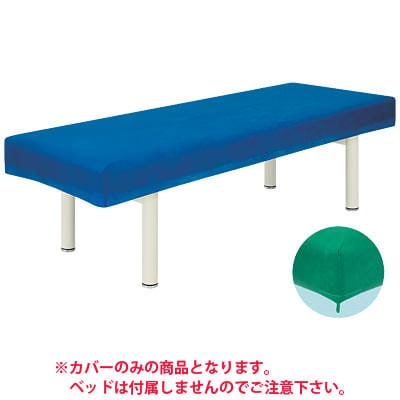 高田ベッド クイックカバー TB-494