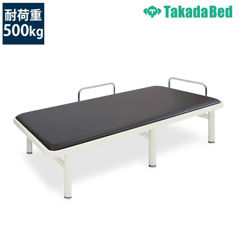 高田ベッド 訓練台 TB-529 仮眠ベッド 転落防止用 差込式専用クロムメッキガード2本付属 かどまる加工仕様 サイズ/カラー(18色)選択可能