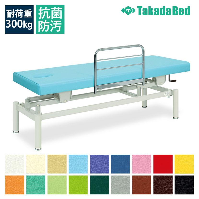高田ベッド 手動昇降ベッド 施術ベッド 【F型ガード付】 有孔F型手動式ハイローベッド TB-595U