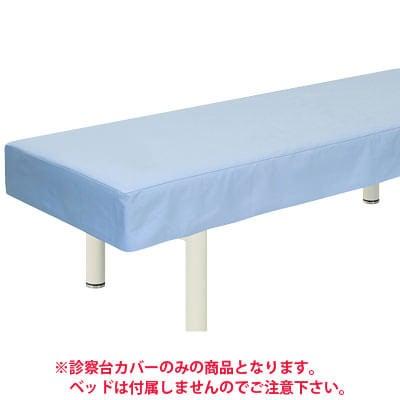 高田ベッド 綿製診察台カバー(フリル無し) TB-75-01