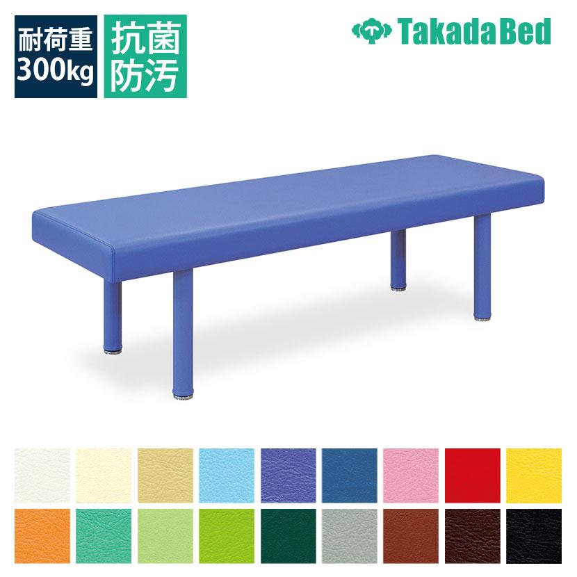 高田ベッド ソックスベッド 診察/施術台 シート/脚部同色タイプ TB-755 サイズ/カラー(18色)選択可能