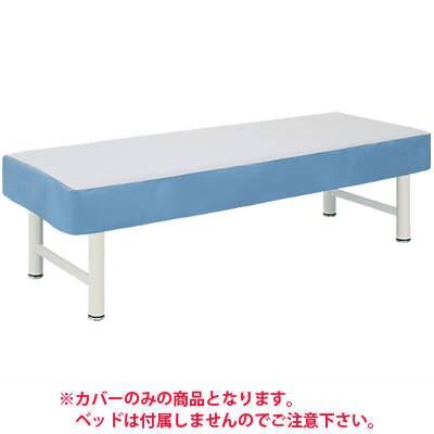 高田ベッド 綿製モードカバー TB-76
