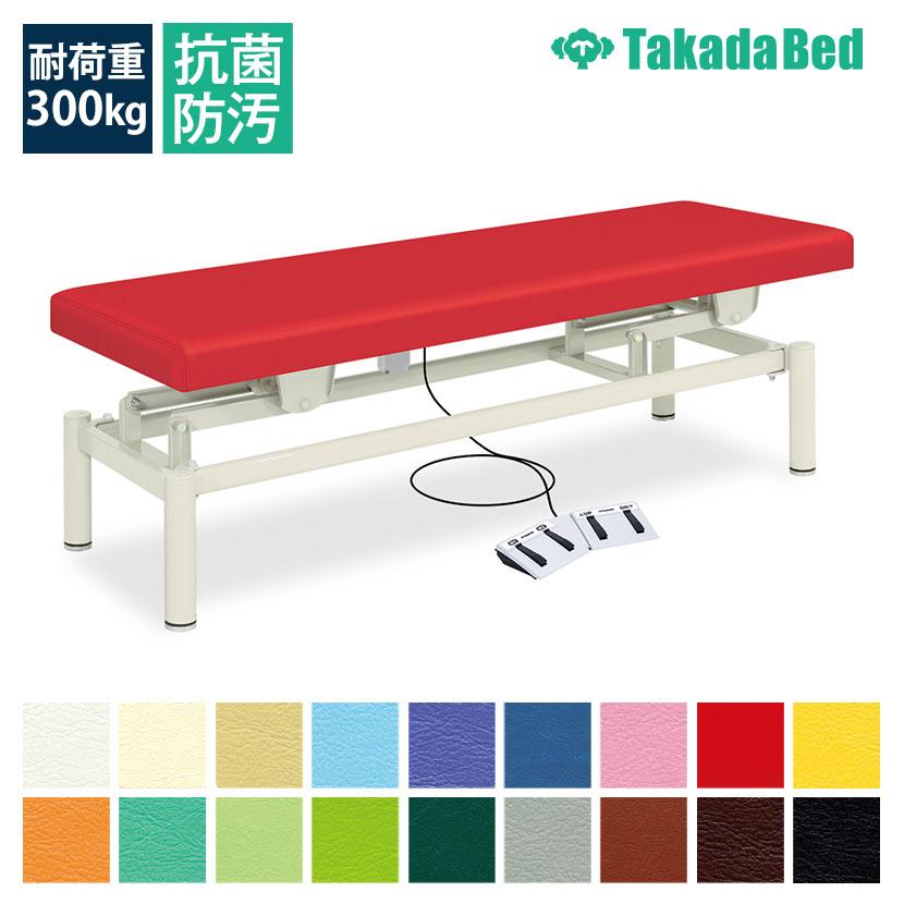 高田ベッド 電動昇降診察台 2ポジションメモリー機能 フットスイッチ仕様 TB-763 サイズ/カラー選択可