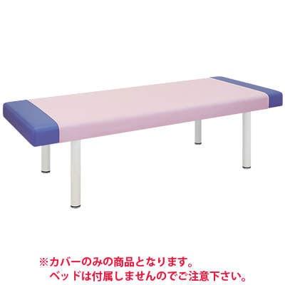 高田ベッド ハーフカバー(150L) TB-80-02