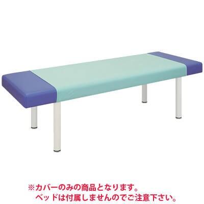 高田ベッド ハーフカバー(130L) TB-80-03