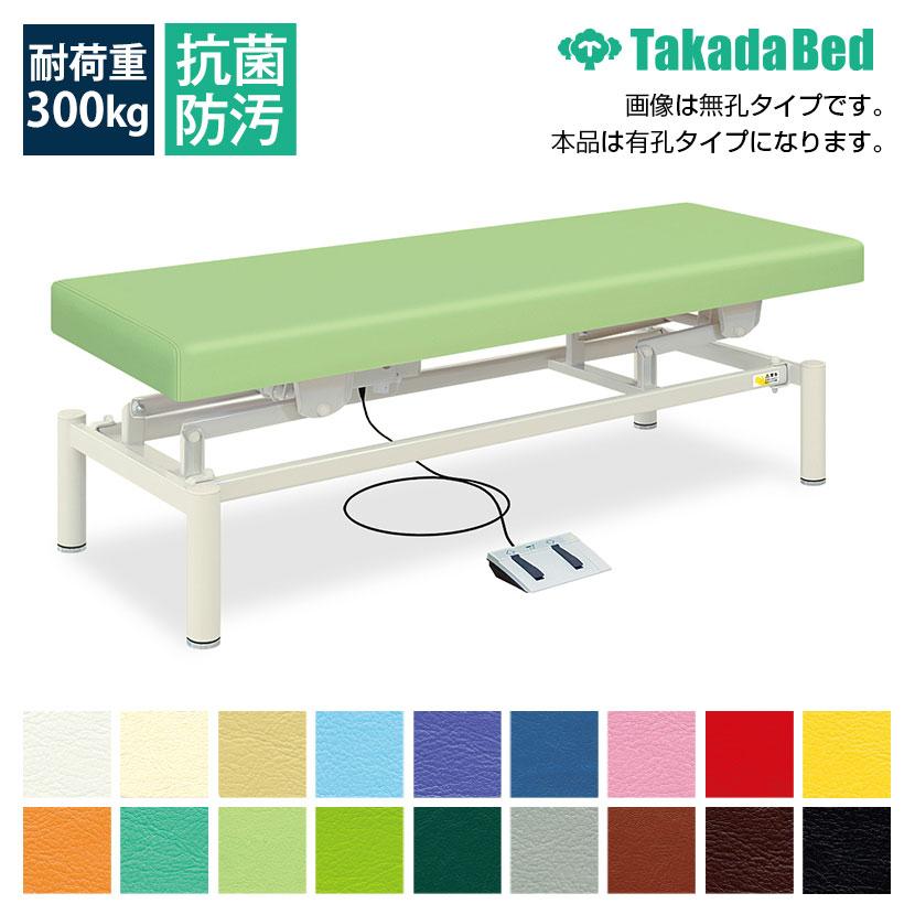 高田ベッド 電動昇降診察台 ハイスピードタイプ フットスイッチ仕様 TB-806U サイズ/カラー選択可 有孔