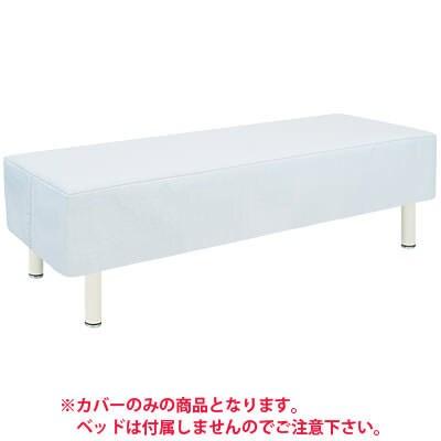 高田ベッド ロング綿製診察台カバー TB-81