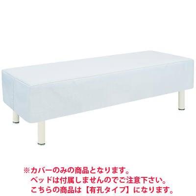 高田ベッド 有孔ロング綿製診察台カバー TB-81U
