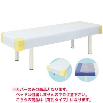 高田ベッド 有孔綿製ヒールカバー TB-82U