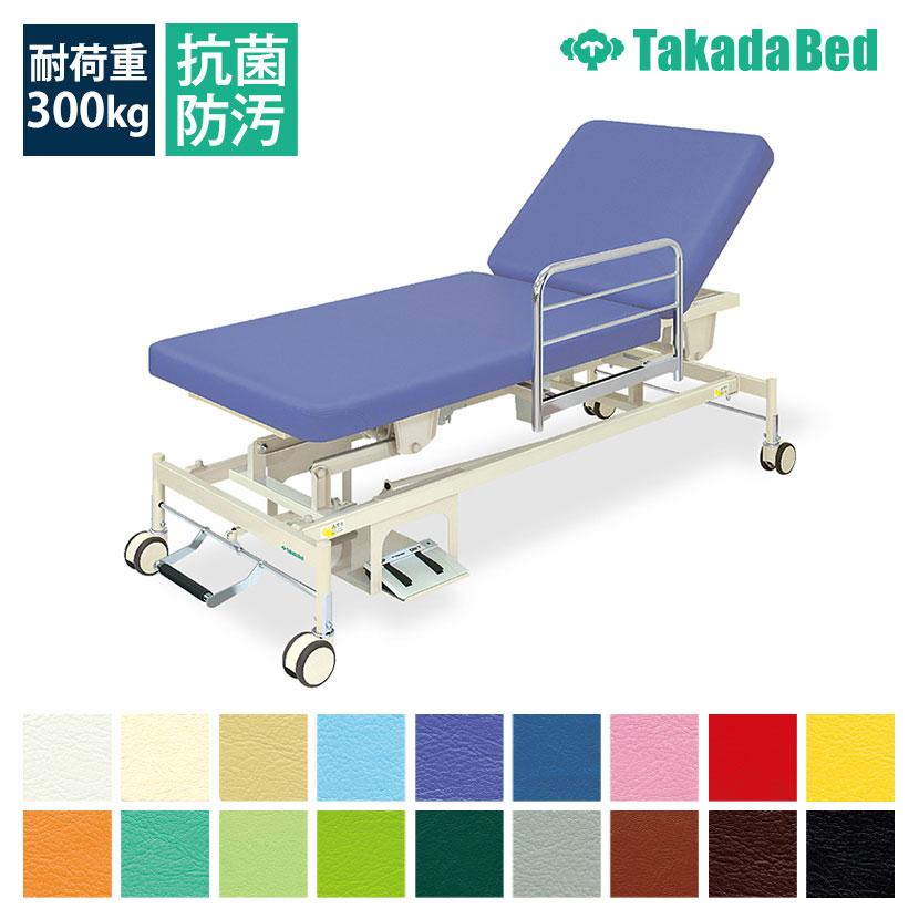 高田ベッド 電動昇降診察台 差込式ベッドガード 直径12.5cm3WAYキャスター フットスイッチ仕様 TB-864 サイズ/カラー選択可