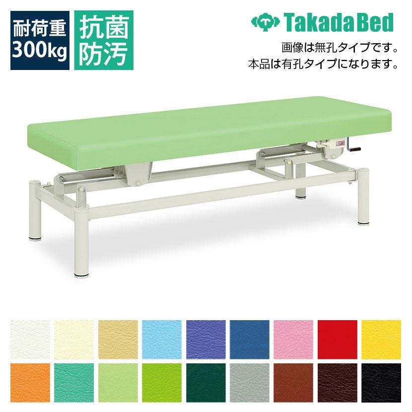 高田ベッド 手動昇降ベッド 施術ベッド 有孔手動式ハイローベッド TB-913U