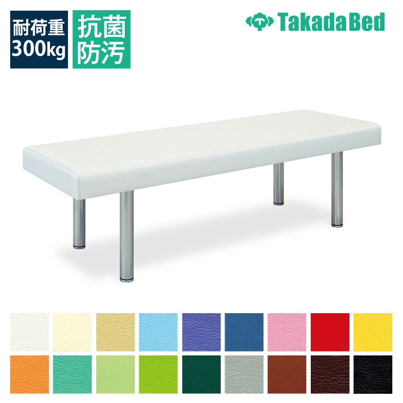 高田ベッド シルバーDXベッド 診察/施術台 シルバークロムメッキ脚 TB-921 サイズ/カラー(18色)選択可能