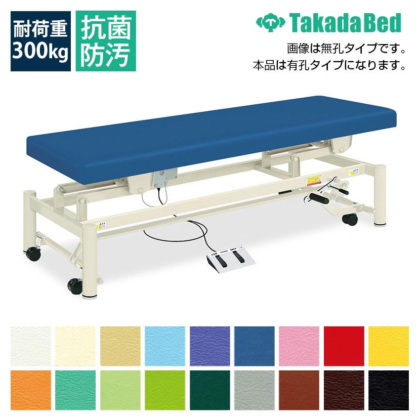 高田ベッド 電動昇降診察台 移動に便利なスッテプキャリー式キャスター フットスイッチ仕様 TB-997U サイズ/カラー選択可 有孔