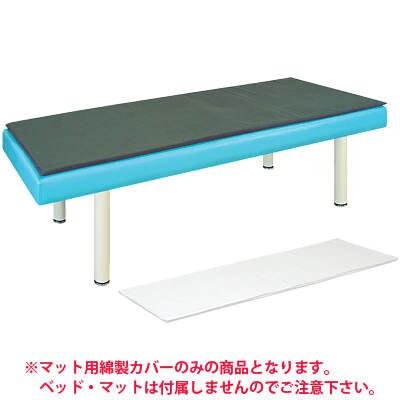 高田ベッド 低反発マット用綿製カバー TB-C-1238
