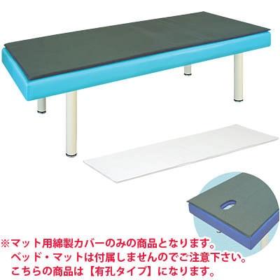 高田ベッド 有孔低反発マット用綿製カバー TB-C-1238U