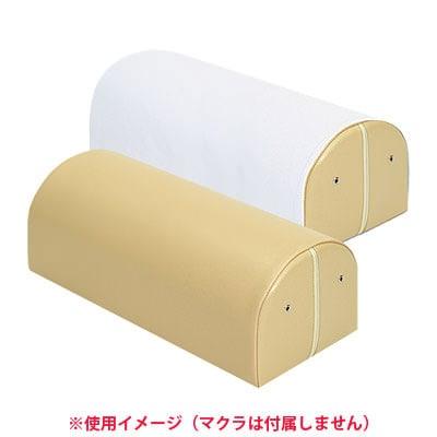 高田ベッド ひじ・ひざマクラ用綿製カバー TB-C-19