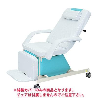 高田ベッド 医療 診療 治療用チェアー GS治療チェアー用綿製カバー TB-C-530