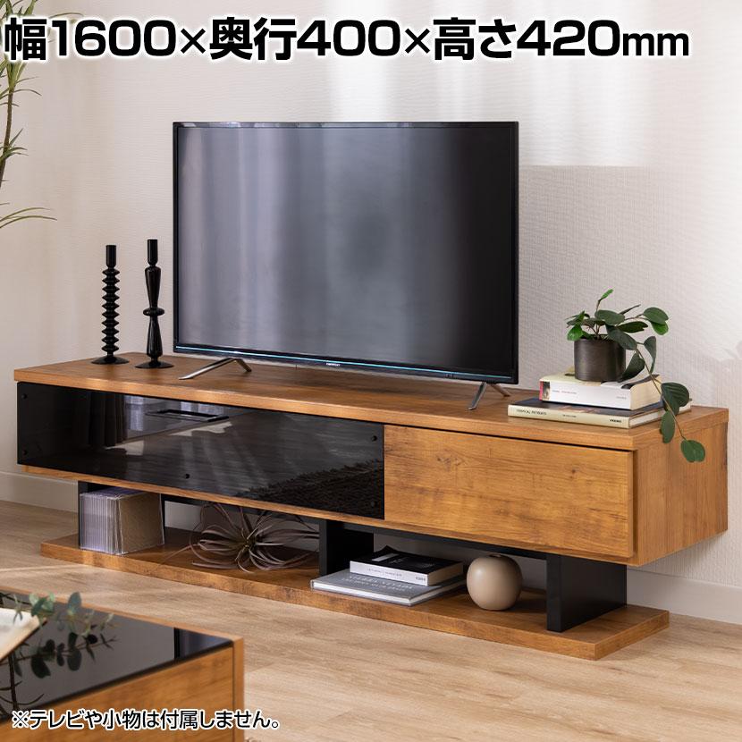NEITS ネイツ 160TVボード テレビ台 テレビボード 幅1600×奥行400×高さ420mm