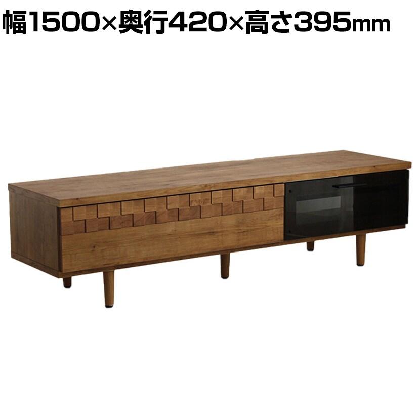 BCS ブカッシュ 150ローボード LB テレビ台 テレビボード 幅1500×奥行420×高さ395mm