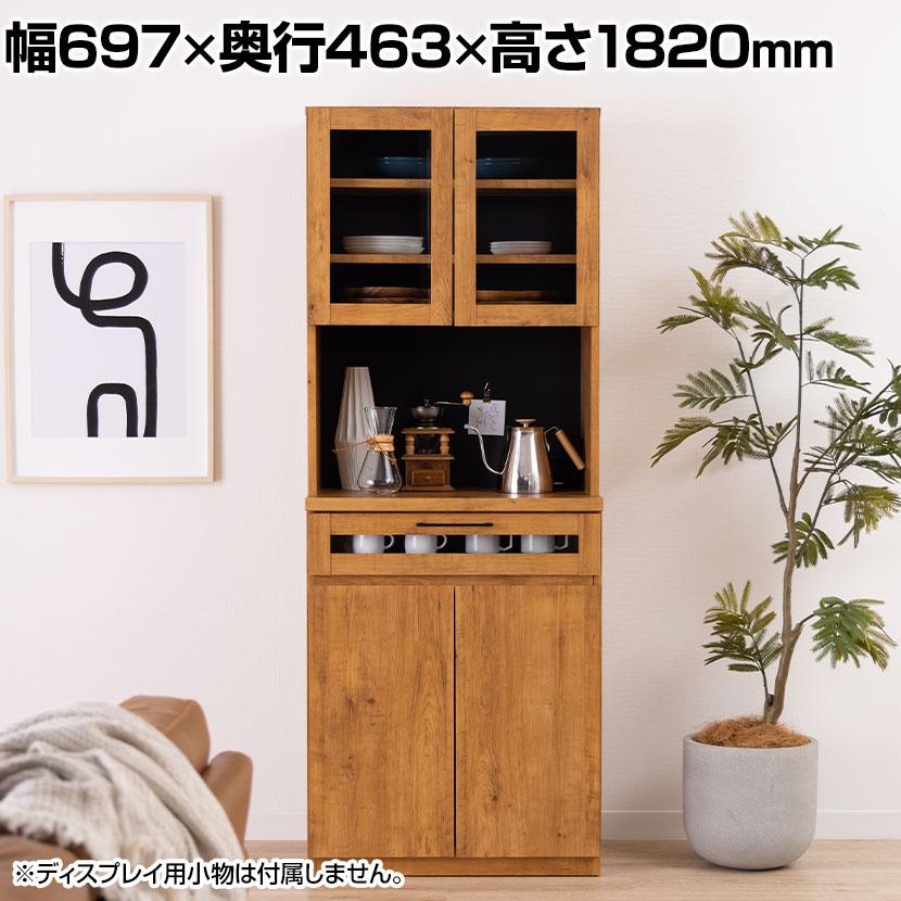 NEITS ネイツ 70KB 食器棚 キッチン収納 幅720×奥行480×高さ1840mm