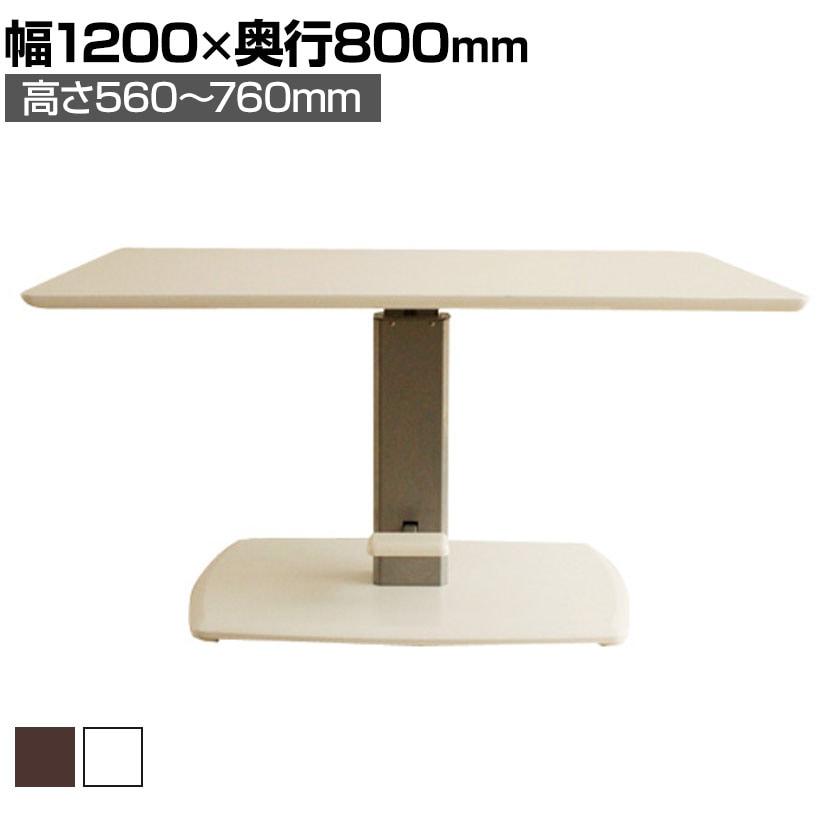 クアトロ ダイニング昇降テーブル 幅1200×奥行800×高さ560~760mm