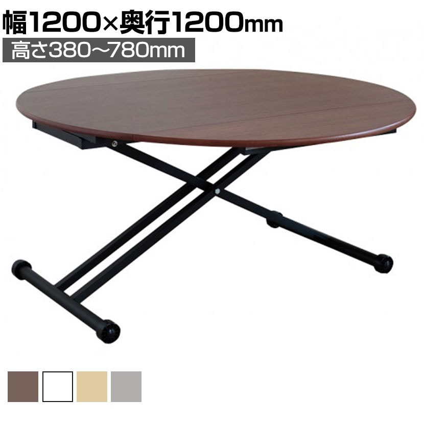 アイルス(アイル) 昇降テーブル 幅1200×奥行720・1200×高さ380~780mm