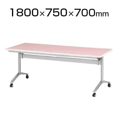 ACTシリーズ センターフラップテーブル 幅1800×奥行750×高さ700mm / ACT-1875