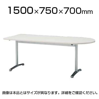長机 オフィス ミーティングテーブル 半楕円型 幅1500×奥行750×高さ700mm / ATT-1575US