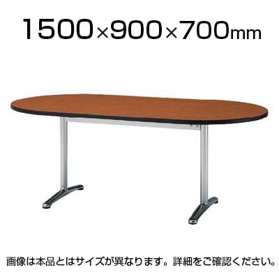 長机 オフィス ミーティングテーブル 楕円型 幅1500×奥行900×高さ700mm / ATT-1590RS