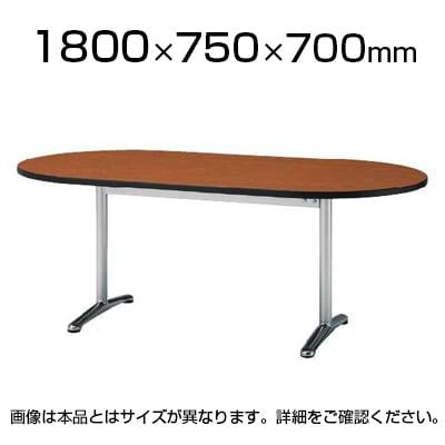 長机 オフィス ミーティングテーブル 楕円型 幅1800×奥行750×高さ700mm / ATT-1875RS