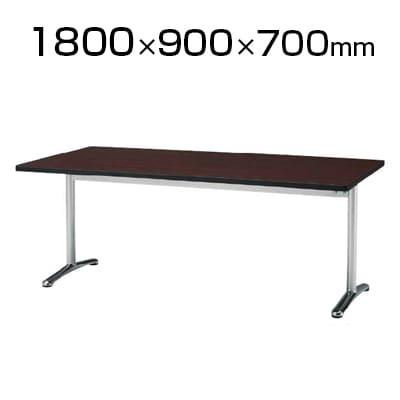 長机 オフィス ミーティングテーブル 角型 幅1800×奥行900×高さ700mm / ATT-1890S