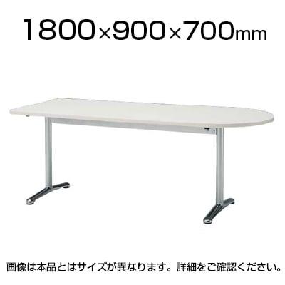 長机 オフィス ミーティングテーブル 半楕円型 幅1800×奥行900×高さ700mm / ATT-1890US
