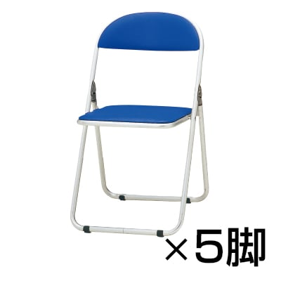 会議椅子 CFシリーズ 折りたたみチェア パイプ椅子 アルミ脚タイプ 5脚セット ウレタンレザーチェア / CF-700