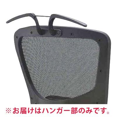 TO-FCM-5A用ハンガー/TO-FCM-HG【ブラック】