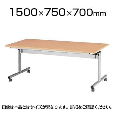 FCTシリーズ センターフラップテーブル 棚なし 幅1500×奥行750×高さ700mm / FCT-1575N