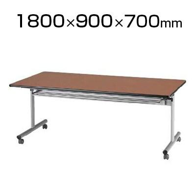FCTシリーズ センターフラップテーブル 棚付き 幅1800×奥行900×高さ700mm / FCT-1890