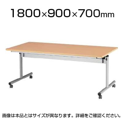 FCTシリーズ センターフラップテーブル 棚なし 幅1800×奥行900×高さ700mm / FCT-1890N