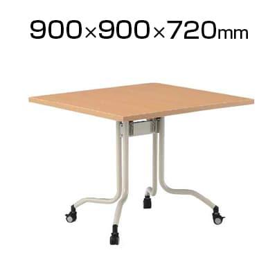 FRCシリーズ センターフラップテーブル 角型 幅900×奥行900×高さ720mm / FRC-0909