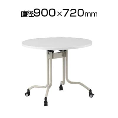FRCシリーズ センターフラップテーブル 丸型 直径900×高さ720mm / FRC-900