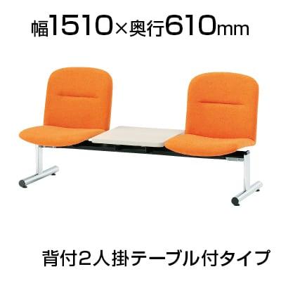 ロビーチェア/2人用・背付・テーブル付・布張り/TO-FSL-2T