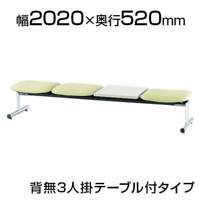 ロビーチェア/3人用・背無・テーブル付・布張り/TO-FSL-3NT